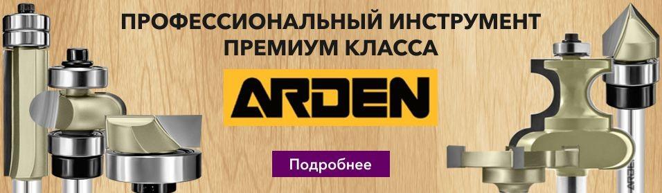 Фрезы Arden премиального качества для ручного фрезера