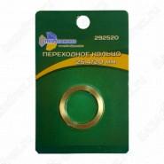 Кольца переходные для пильных дисков 292520 (**T)