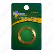 Кольца переходные для пильных дисков 293225 (**T)
