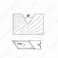 Нож V образный 60° для фрезы 1466022012 ROTIS 744.T11231