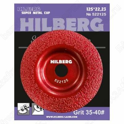Чашка алмазная по металлу Hilberg Super Metal Cup 52125 125мм #35-40